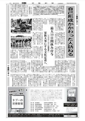 20160620労働新聞HP用