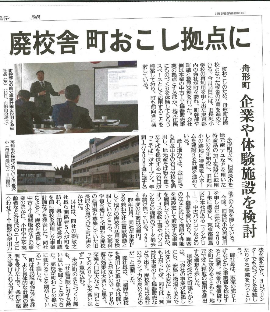 20160121読売新聞